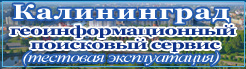 Калининград-геоинформационный поисковый сервис